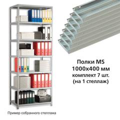 Полки MS (ш1000хг400 мм), КОМПЛЕКТ 7 шт. для металлического стеллажа, фурнитура в комплекте