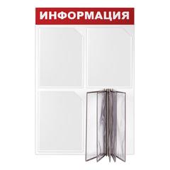 """Доска-стенд """"Информация"""" эконом, 50х75 см, 3 плоских кармана А4 + 5 демопанелей А4, BRAUBERG"""