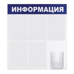 """Доска-стенд """"Информация"""" эконом, 75х78 см, 5 плоских карманов А4 + объемный карман А5, BRAUBERG"""