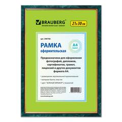 """Рамка BRAUBERG """"HIT"""" (БРАУБЕРГ """"Хит""""), 21х30 см, пластик, зелёный мрамор с позолотой (для дипломов, сертификатов, грамот, фото)"""