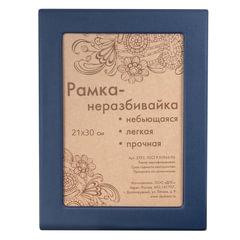 Рамка 21х30 см, ПВХ, небьющаяся, синяя (для дипломов, сертификатов, грамот, фотографий), ДПС