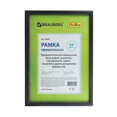 "Рамка BRAUBERG ""HIT2"", 21х30 см, пластик, черная (для дипломов, сертификатов, грамот, фото)"