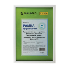 """Рамка BRAUBERG """"HIT2"""" (БРАУБЕРГ """"Хит2""""), 21х30 см, пластик, белая (для диплом, сертификатов, грамот, фото)"""