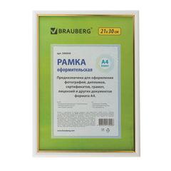 """Рамка BRAUBERG """"HIT2"""", 21х30 см, пластик, белая с золотом (для дипломов, сертификатов, грамот, фотографий)"""