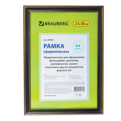 """Рамка BRAUBERG """"HIT3"""", 21х30 см, пластик, черный с двойной позолотой (для дипломов, сертификатов, грамот, фото)"""