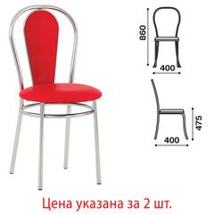 """Стулья для столовых, кафе, дома """"Florino"""", комплект 2 шт., хромированный каркас, кожзам красный"""