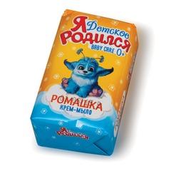 """Мыло туалетное """"Я родился"""", 180 г, """"Ромашка"""" (Нэфис Косметикс)"""