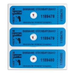 """Пломбы самоклеящиеся номерные """"АНТИМАГНИТ"""", для счетчиков, комплект 100 шт., 66 мм х 22 мм, синие"""