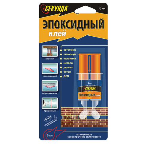 """Клей эпоксидный """"Секунда"""", 6 мл, в шприце, блистер с европодвесом"""