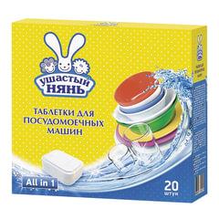 Средство для мытья посуды в посудомоечных машинах 20 шт., УШАСТЫЙ НЯНЬ, таблетки