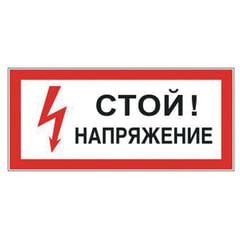 """Знак электробезопасности """"Стой! Напряжение"""", прямоугольник, 300х150 мм, самоклейка"""