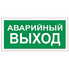 """Знак вспомогательный """"Аварийный выход"""", прямоугольник, 300х150 мм, самоклейка"""