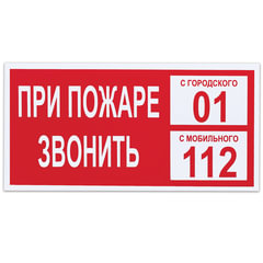 """Знак вспомогательный """"При пожаре звонить 01"""", прямоугольник, 300х150 мм, самоклейка"""