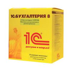 """Программный продукт """"1С:Бухгалтерия 8 ПРОФ"""", бокс DVD, для розничного распространения"""