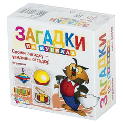 """Кубики-загадки пластиковые """"Игрушки"""", 4 шт., 4х4х4 см, """"Десятое королевство"""""""