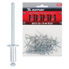 Заклепки 4,8х10 мм, MATRIX, количество 50 шт., алюминиевые, европодвес