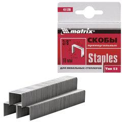 Скобы для мебельного степлера тип 53, 10 мм, MATRIX, количество 1000 шт., 41120