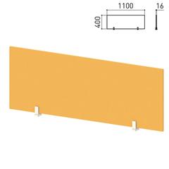 "Экран-перегородка ""Профит"", 1100х16х400 мм, оранжевый (КОМПЛЕКТ)"