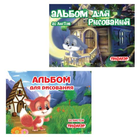 """Альбом для рисования, 20 л., ПИФАГОР, обложка офсет, """"Волшебная страна"""", 2 вида"""