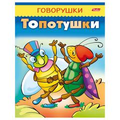 """Книжка-пособие А5, 8 л., HATBER, говорушки, """"Топотушки"""", 8Кц5 11651"""