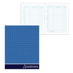 """Дневник для 5-11 классов, твердый, BRAUBERG, ламинированная обложка, """"Стильный синий"""