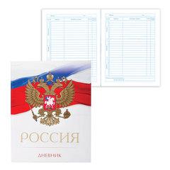 """Дневник для 5-11 классов, твердый, BRAUBERG, фольга, """"Россия"""""""