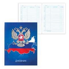 """Дневник для 5-11 классов, твердый, BRAUBERG, фольга, """"Россия 2"""""""