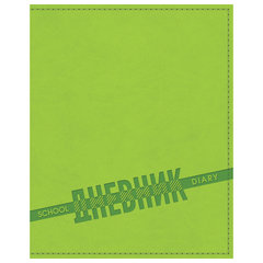 Дневник 1-11 класс, кожзам (лайт), тиснение, ляссе, 48 л., HATBER, DIARY Зеленый, 48ДL5тВ_20813