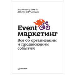 Event-маркетинг. Все об организации и продвижении событий. Румянцев Д. В.