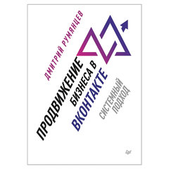 Продвижение бизнеса в ВКонтакте. Системный подход. Румянцев Д. В.
