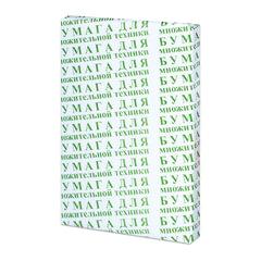 Бумага офисная А4, ТУРИНСК, 80 г/м2, 200 л., белизна 92%