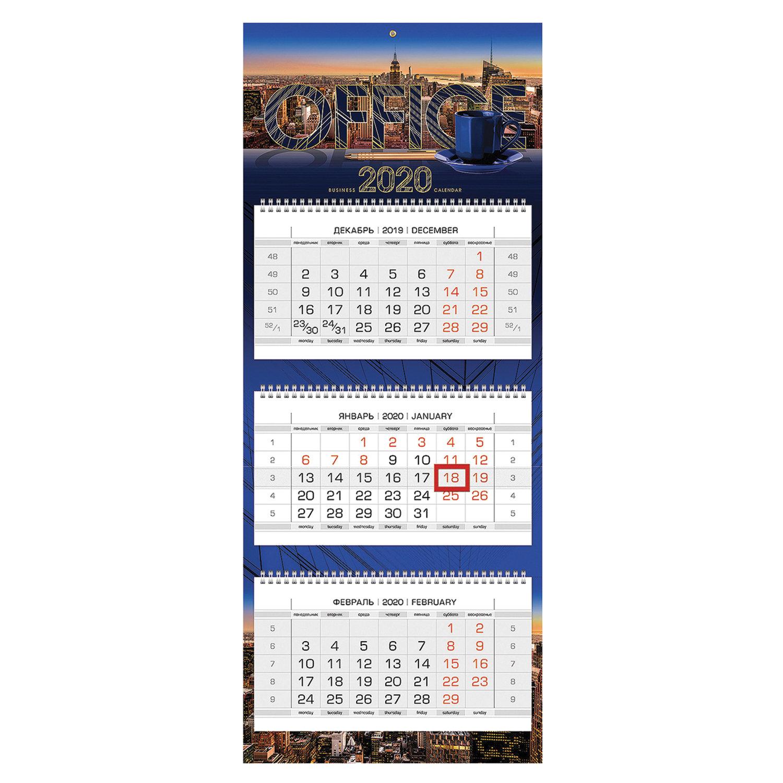 """Календарь квартальный 2020 год, """"Люкс"""", 3 блока на 3-х гребнях, 3D, """"OFFICE"""", HATBER, 3Кв3гр2ц_19087"""
