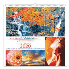 """Календарь с ригелем 2020 год, 45х45 см, """"КАРЕ"""", 6 листов, """"Впечатление"""", HATBER, 12Кнп3гр_11244"""