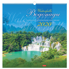 "Календарь с ригелем 2020 год, 45х45 см, ""КАРЕ"", 6 листов, ""Водопады"", HATBER, 12Кнп3гр_20726"