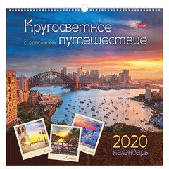 """Календарь с ригелем 2020 год, 45х45 см, """"КАРЕ"""", 6 листов, """"Кругосветное путешествие"""", HATBER,12Кнп3гр_20732"""