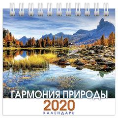 """Календарь-домик 2020 г, на гребне, КВАДРАТ, 101х101 мм, """"Гармония природы"""", HATBER, 12КД6гр_20642"""