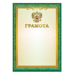 Грамота A4, мелованная бумага 115 г/м2, для лазерных принтеров, зеленая, STAFF, 111798