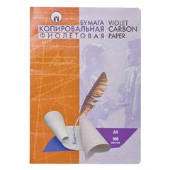 Бумага копировальная (копирка), фиолетовая, А4, папка 100 листов