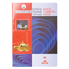 Бумага копировальная (копирка), черная, А4, папка 100 листов