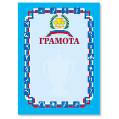 "Грамота ""Спортивная"" А4, мелованный картон, синяя, BRAUBERG"