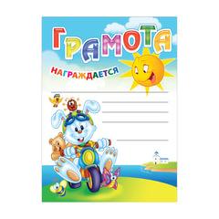 """Грамота """"Детская"""" универсальная А4, мелованный картон, BRAUBERG, 123696"""