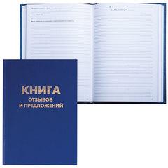 Книга отзывов и предложений, 96 листов, А5, 150х205 мм, бумвинил, нумерация страниц, офсет, BRAUBERG, 126499