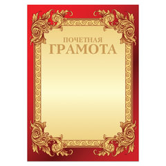 """Грамота """"Почетная"""" А4, мелованный картон, конгрев, тиснение фольгой, бордо, BRAUBERG (БРАУБЕРГ)"""