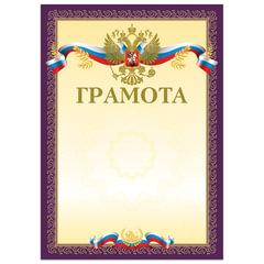 Грамота А4, мелованный картон, конгрев, тиснение фольгой, пурпурная, BRAUBERG