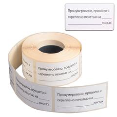 """Наклейки для опечатывания документов """"Пронумеровано, прошито и скреплено"""", 500 штук, 74х40 мм, белые"""