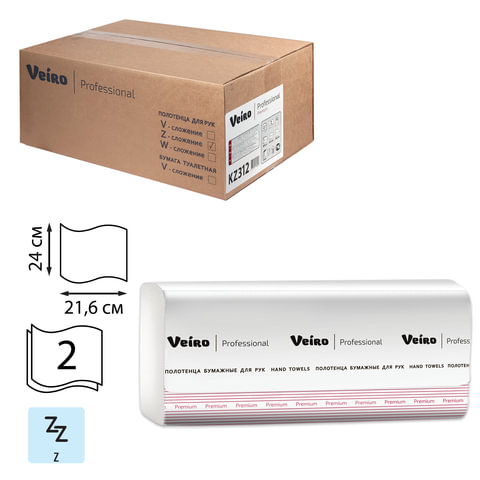 Полотенца бумажные 200 шт., VEIRO (Система H2/F2), комплект 21 шт., Premium, 2-слойные, белые, 24х21,6, Z, растворимые, KZ312