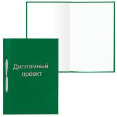 Папка для дипломного проекта STAFF, А4, 215х305 мм, жесткая обложка, бумвинил зеленый, 100 л., без рамки