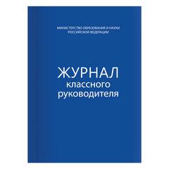 """Книга BRAUBERG """"Журнал классного руководителя"""", 80 л., А4, 200х290 мм, твердая обложка, офсет"""