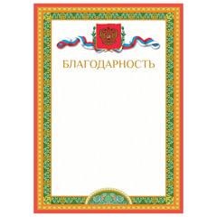 """Грамота """"Благодарность"""", А4, мелованный картон, цвет грамоты 1, BRAUBERG"""