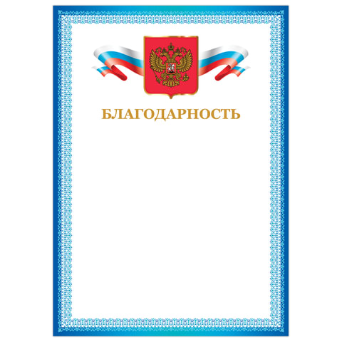 "Грамота ""Благодарность"", А4, мелованный картон, бронза, синяя рамка, BRAUBERG"